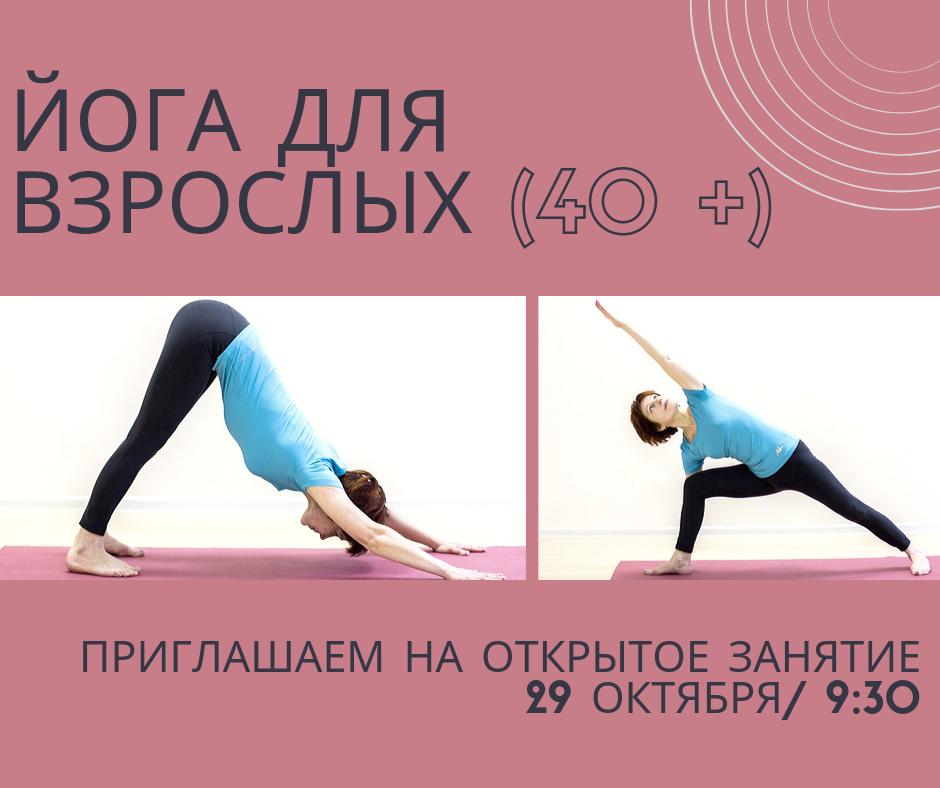 йога для взрослых (40 +)