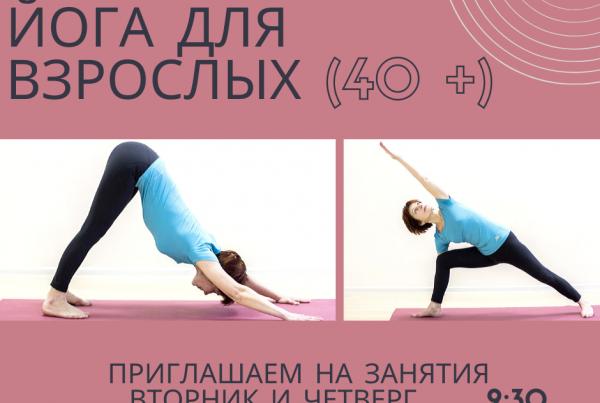 йога для взрослых (40 +) (1)