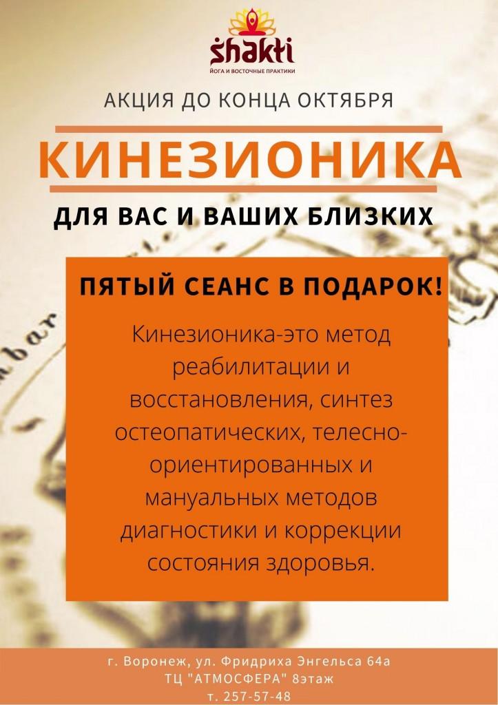 кинезионика, копия