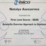 Сертификат Асессорова