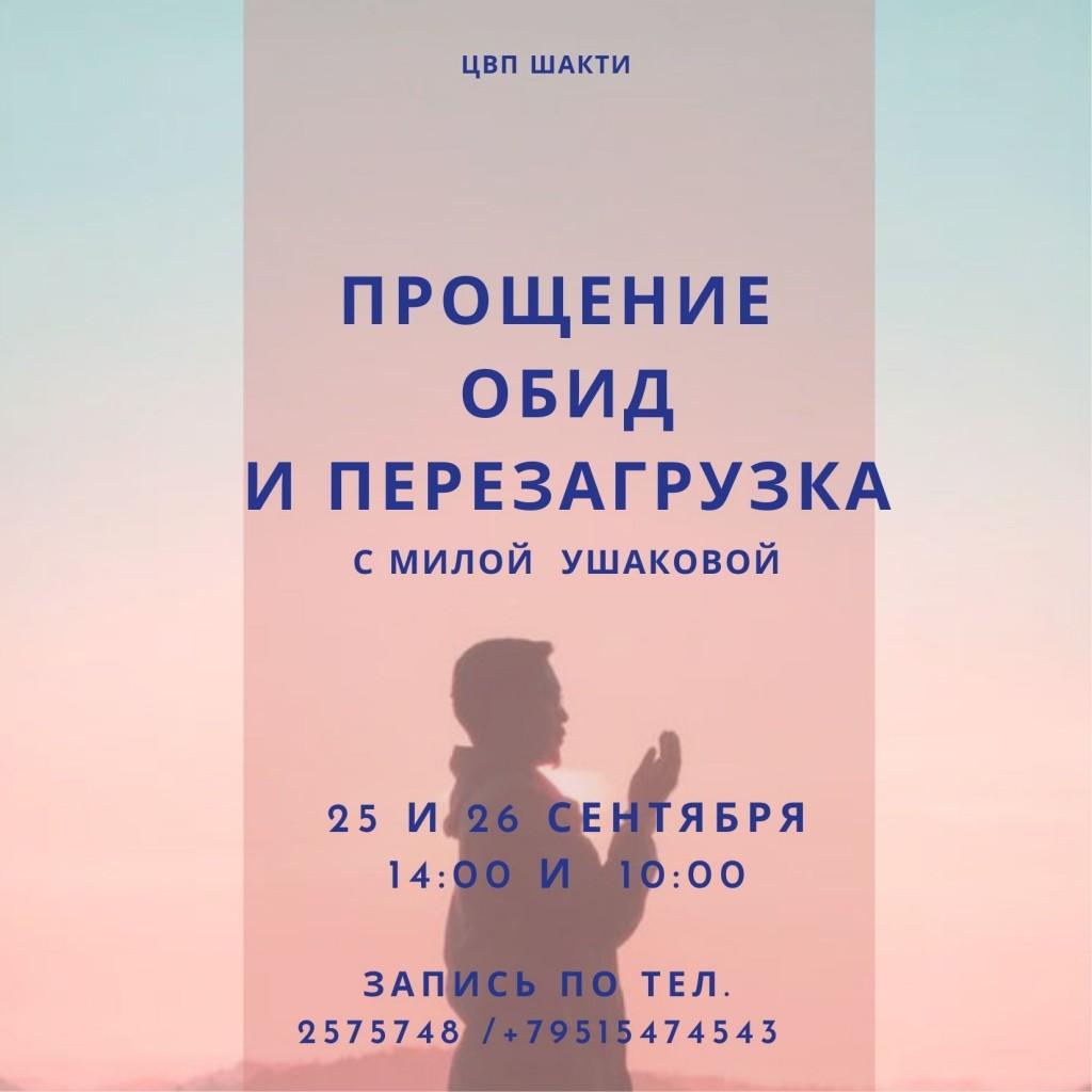 Ушакова (1)